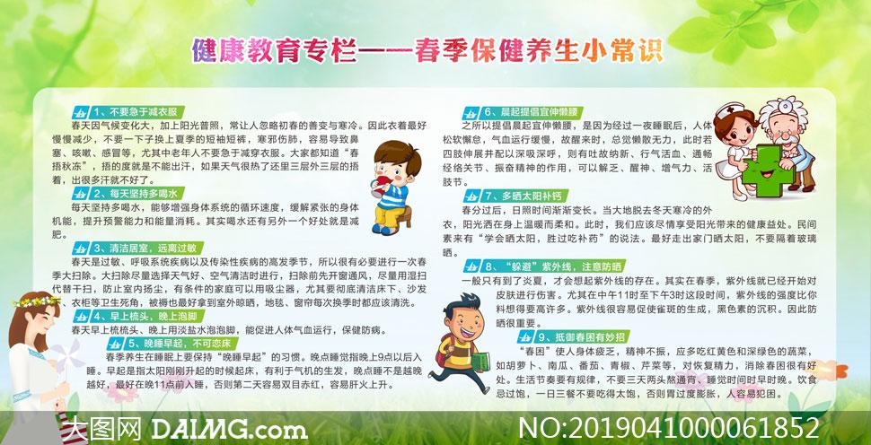 春季健康教育宣传栏设计矢量素材
