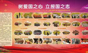 紅色黨建活動展板設計矢量素材