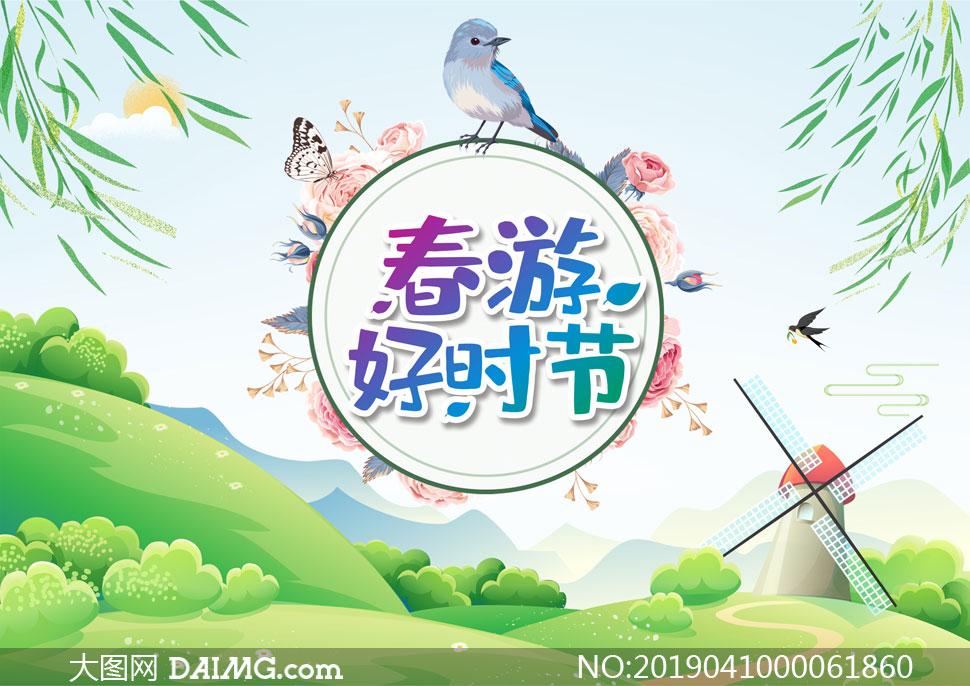 春游好时节宣传海报设计矢量素材