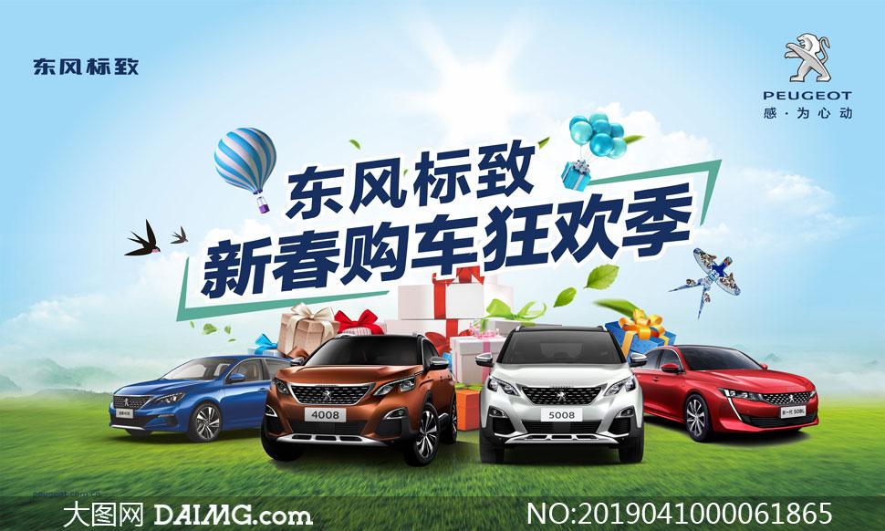 东风标致新春购车狂欢季海报矢量素材