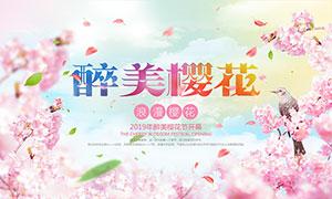 醉美樱花宣传海报设计PSD素材