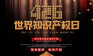 世界知识产权日宣传海报PSD素材