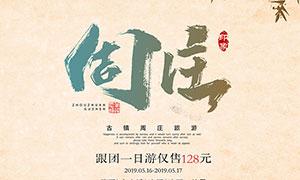 古镇周庄旅游宣传海报设计PSD素材