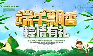 端午节粽子促销海报设计PSD素材