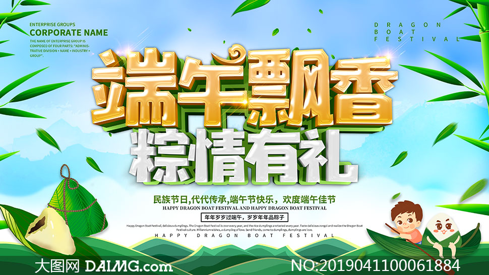 端午節粽子促銷海報設計PSD素材