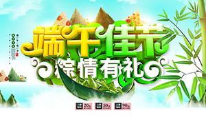 端午节粽情有礼海报设计PSD素材