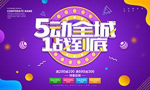 51劳动节特惠促销海报PSD素材