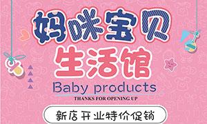 母婴生活馆开业促销海报设计PSD素材