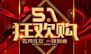 51劳动节狂欢购海报设计PSD素材
