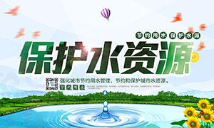 保护水资源公益宣传栏设计PSD素材