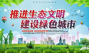 建设绿色城市宣传栏设计PSD素材