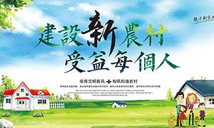 建设新农村宣传展板设计PSD素材