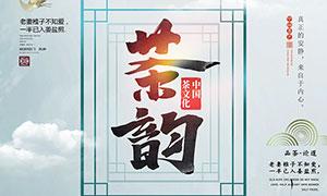 中国茶文化茶韵宣传海报PSD素材