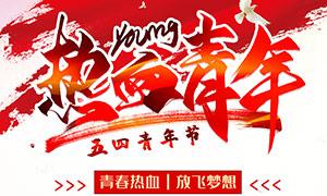 五四青年节宣传单设计PSD素材