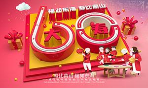 六十大寿祝寿宣传海报设计PSD素材