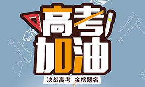 高考加油宣传海报设计PSD素材