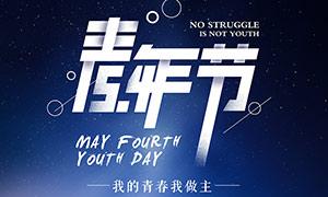 五四青年节宣传海报设计PSD素材