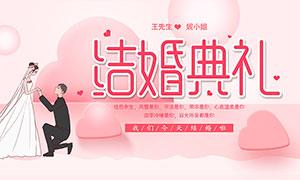 结婚典礼宣传海报设计PSD源文件