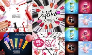 护肤用品与化妆品广告设计矢量素材