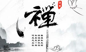 中国风禅文化宣传海报PSD素材