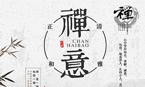 中国风禅意文化宣传海报PSD素材