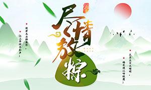 端午节尽情放粽海报设计PSD源文件