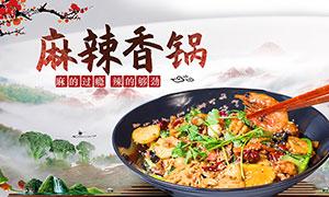 麻辣香锅餐饮美食宣传海报PSD素材