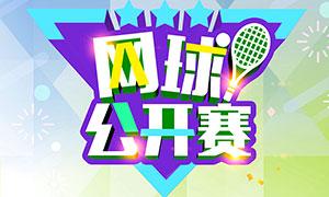 ATP网球公开赛宣传海报PSD素材