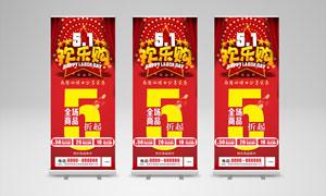 51勞動節歡樂購展架設計矢量素材