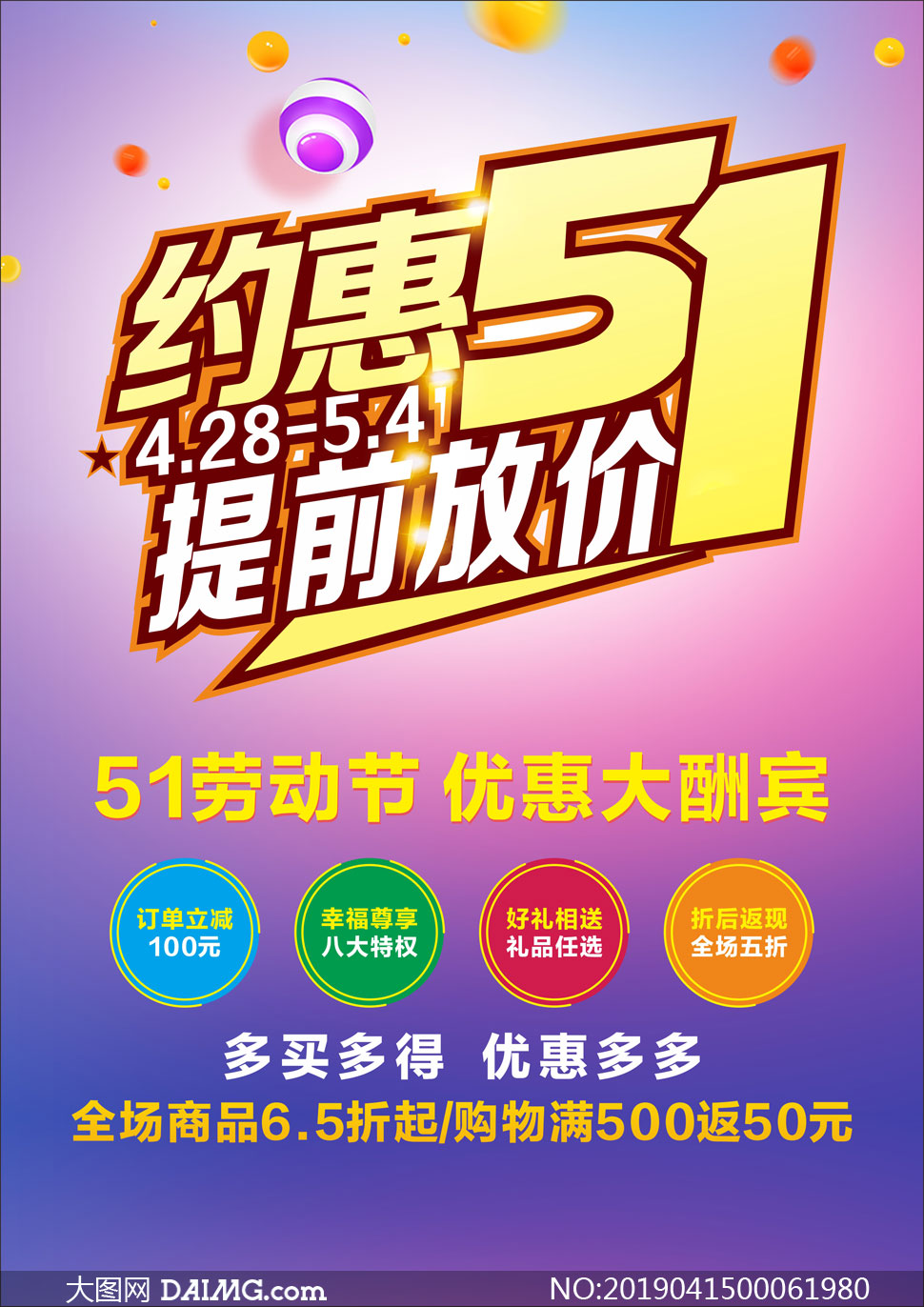 51劳动节大酬宾海报设计矢量素材