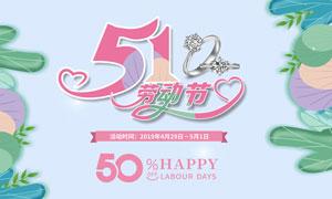 51劳动节珠宝店活动海报矢量素材