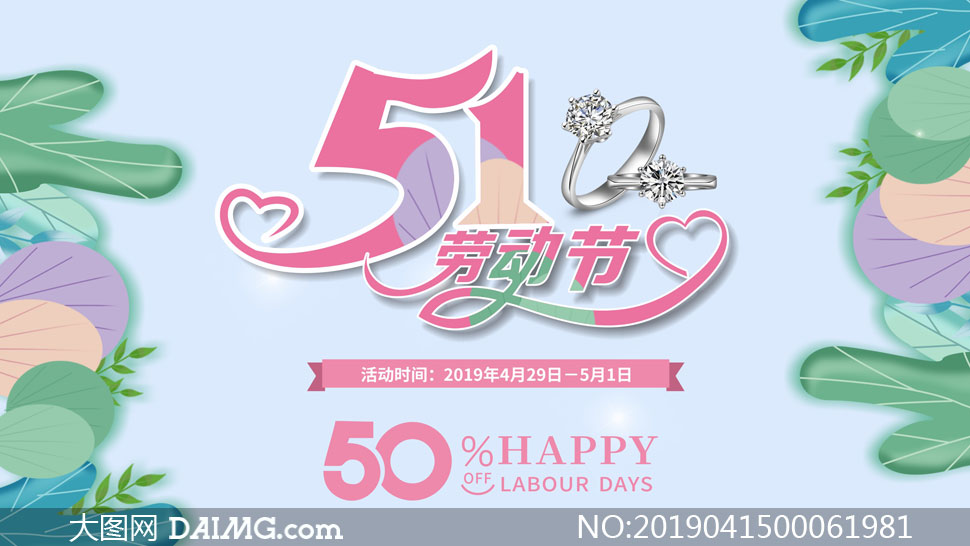 51勞動節珠寶店活動海報矢量素材