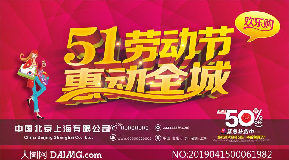51劳动节促销海报设计矢量模板