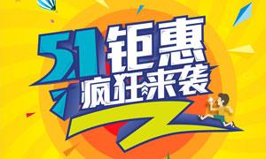 51劳动节疯狂促销活动单页矢量素材