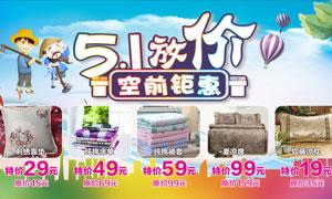51劳动节家纺产品促销海报矢量素材