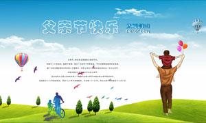父亲节快乐宣传海报设计矢量素材
