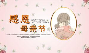 感恩母亲节活动海报模板矢量素材
