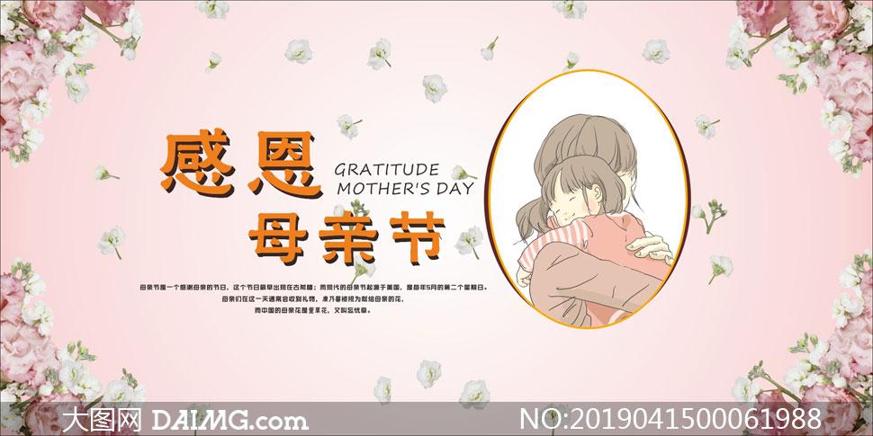 感恩母親節活動海報模板矢量素材