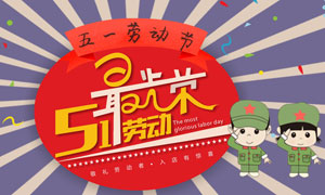 51劳动节最光荣海报设计矢量素材