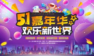 51嘉年华活动海报设计矢量素材