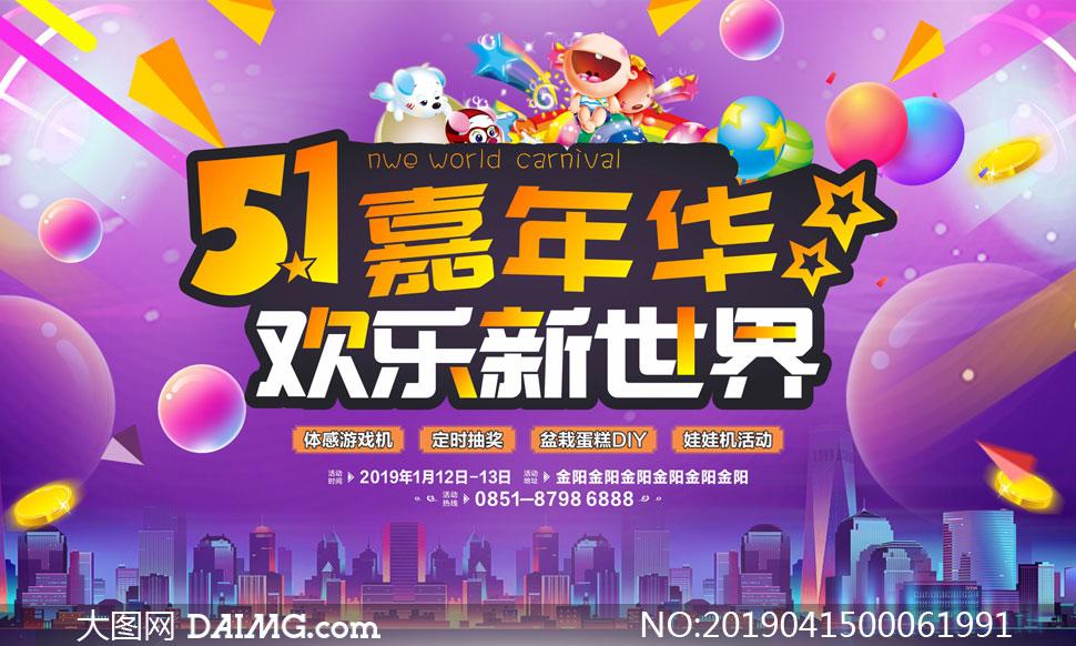 51嘉年華活動海報設計矢量素材