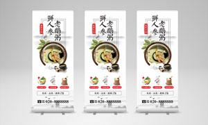 养生美食粥宣传展架设计矢量素材