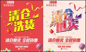 商场清仓甩卖活动海报设计矢量素材
