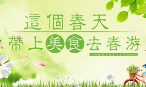 春季旅游活动海报设计矢量素材