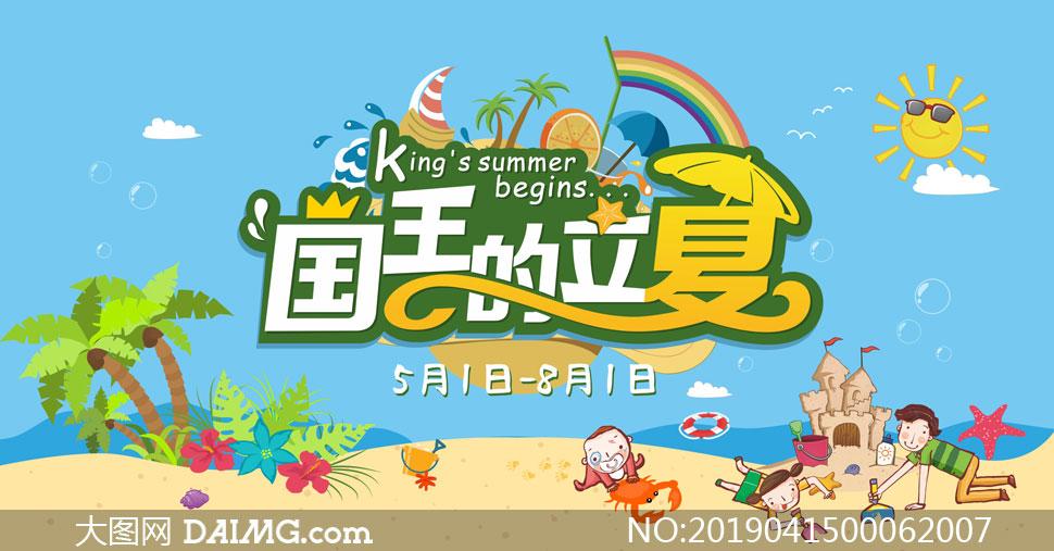 国王的立夏童趣主题海报设计矢量素材