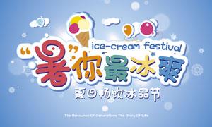 夏季畅饮冰品节海报设计矢量素材