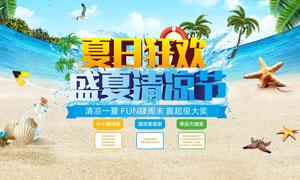 夏日狂欢主题活动海报设计矢量素材