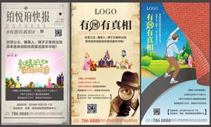 商业地产报纸宣传广告设计矢量素材