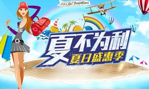 夏日盛惠季促销海报设计矢量素材