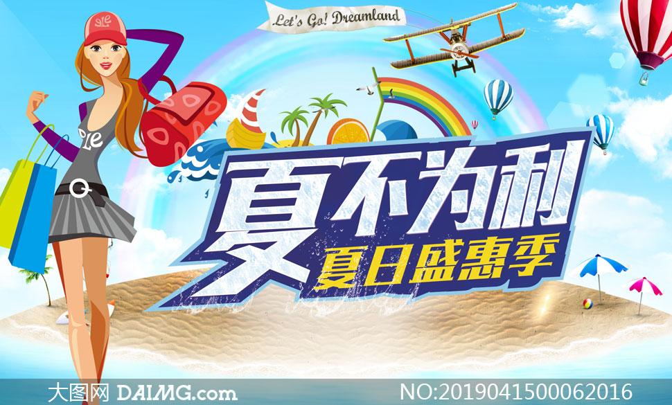 夏日盛惠季促銷海報設計矢量素材
